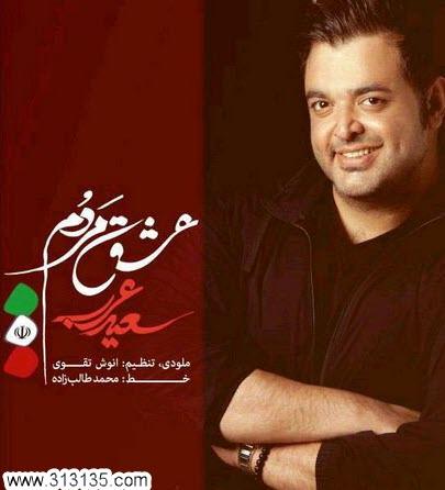 دانلود آهنگ جدید سعید عرب