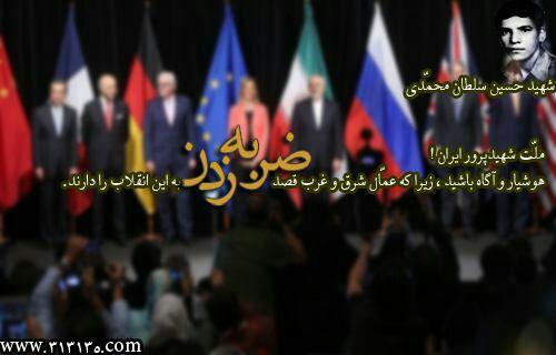 شهید حسین سلطان محمدى