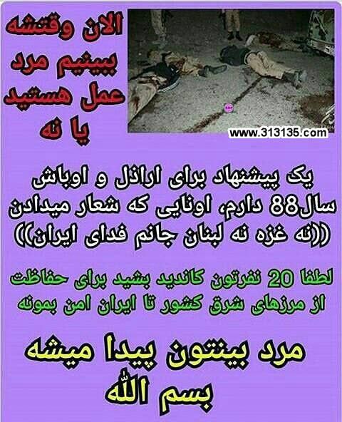 نه غزه نه لبنان جانم فدای ایران