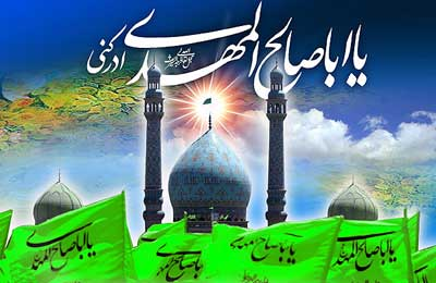 http://rozup.ir/up/342sms/Pictures/SMS/nime-shaban/Pic_emam_zaman_342sms.rozblog.com_03.jpg