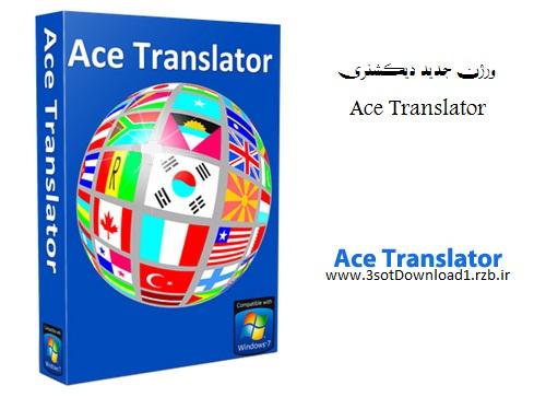دانلود ورژن جدید دیکشنری Ace Translator 12.0.0.912