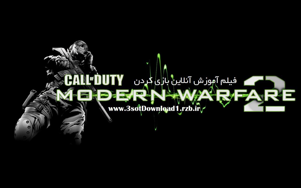 دانلود فیلم آموزش آنلاین بازی کردن Call Of Duty 6: Modern Warfare 2 Multiplayer