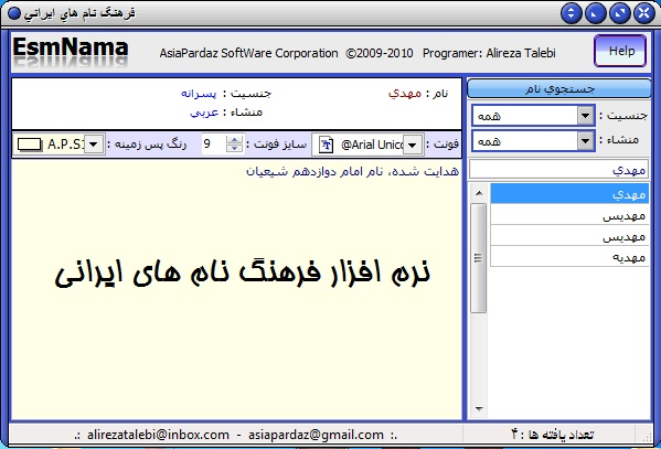 دانلود نرم افزار اسم نما - مرجع اسامی ایرانی
