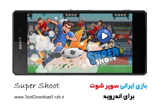 دانلود بازی ایرانی سوپر شوت SuperShoot برای اندروید