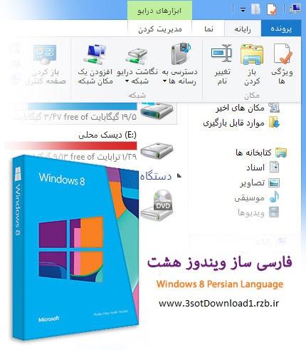 دانلود فارسی ساز محیط ویندوز 8 Windows 8 Persian Language Interface Pack
