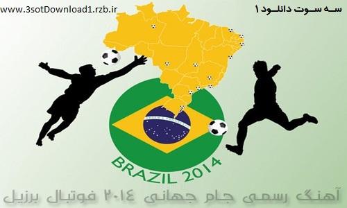 دانلود آهنگ رسمی جام جهانی ۲۰۱۴ فوتبال