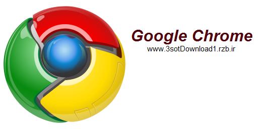 دانلود ورژن جدید مرورگر Google Chrome 33.0.1750.146