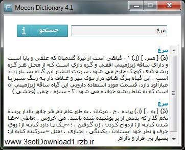 دانلود فرهنگ لغت معین ورژن 4.1