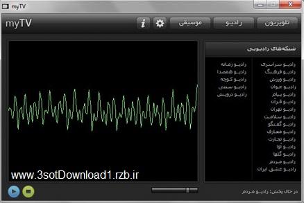 دانلود نرم افزار پخش آنلاین رادیو و تلویزیون فارسی myTV 8.5