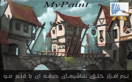 خلق نقاشیهای حرفه ای با نرم افزار MyPaint