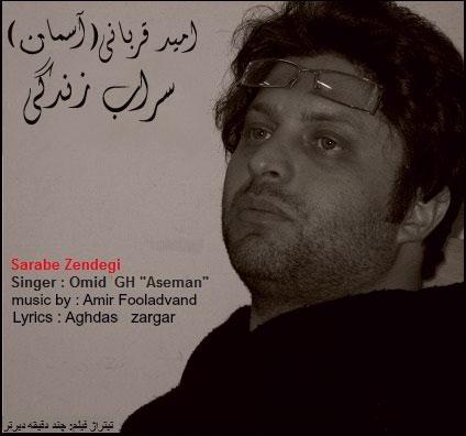 دانلود آهنگ امید قربانی به نام سراب زندگی