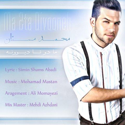 دانلود آهنگ جديد و شاد محمد مستان به نام ما دو تا دیوونه