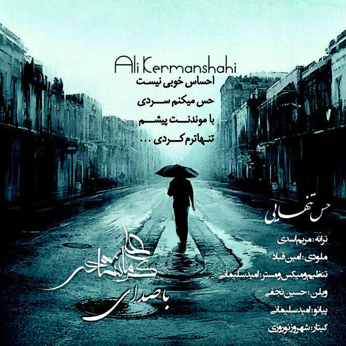 دانلود آهنگ علی کرمانشاهی به نام حس تنهایی