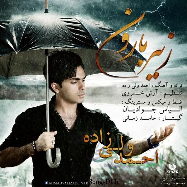 دانلود آهنگ احمد ولی زاده به نام زیر بارون