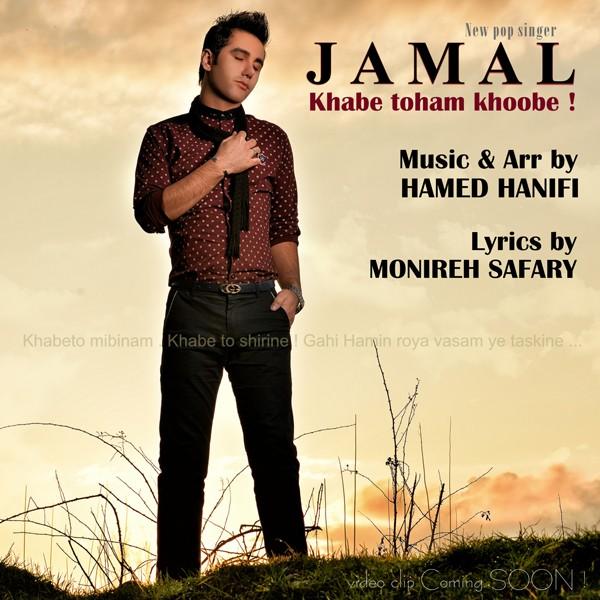 دانلود آهنگ جمال به نام خواب تو هم خوبه