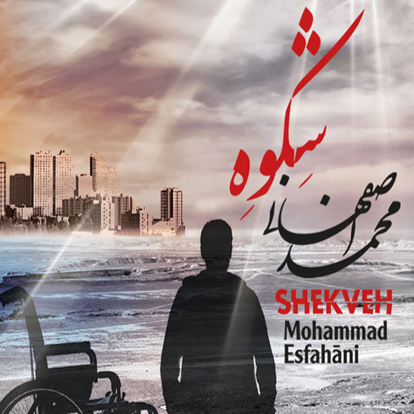 دانلود آلبوم جدید محمد اصفهانی به نام شکوه