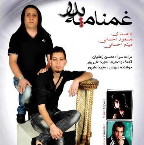 دانلود آهنگ جدید مسعود احسانی و میثم احسانی به نام غم نامه ی پدر