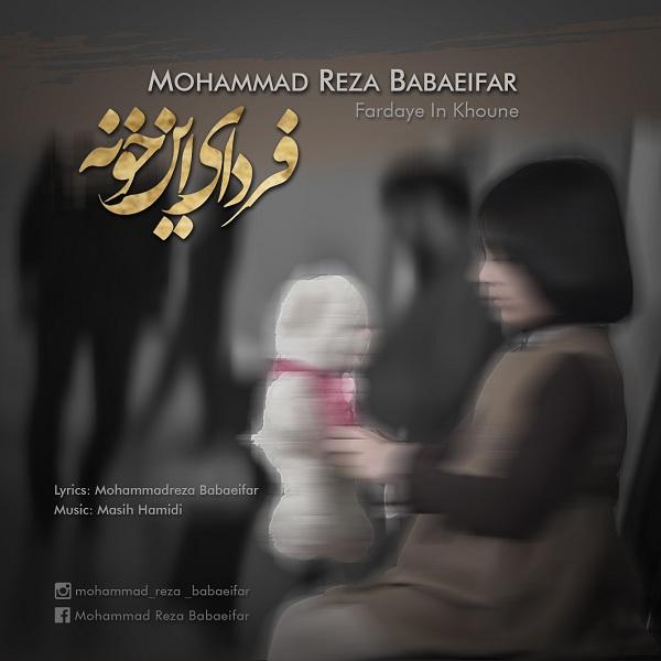 دانلود آهنگ جدید محمدرضا بابایی به نام فر فردای این خونه