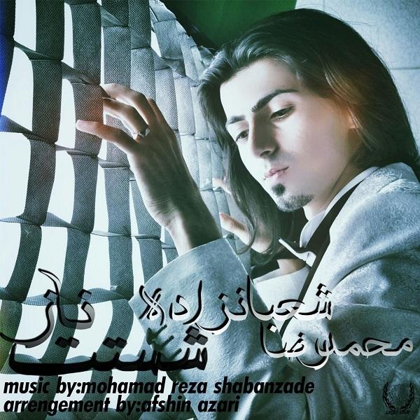 دانلود آهنگ شاد محمدرضا شعبان زاده به نام ناز شصتت