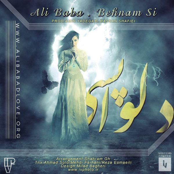 دانلود آهنگ جدید علی بابا به نام دلواپسی