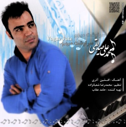 دانلود آهنگ شاد محمد علی صدیقی به نام سرنوشت مبهم