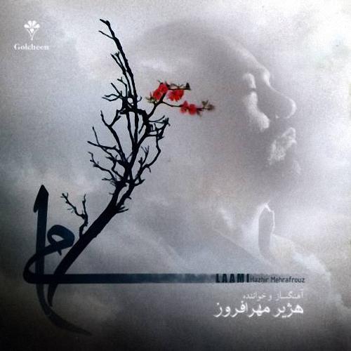 دانلود آلبوم جدید هژیر مهرافروز به نام لامی