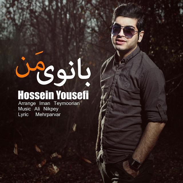دانلود آهنگ شاد حسین یوسفی به نام بانوی من