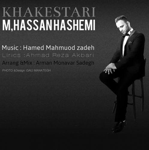 دانلود آهنگ محمد حسن هاشمی به نام خاکستری