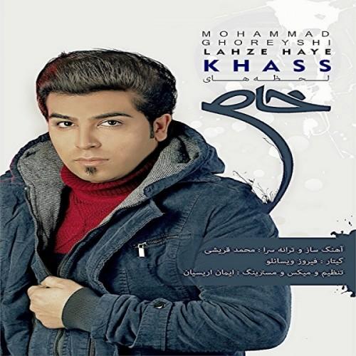 دانلود آهنگ جدید محمد قریشی به نام لحظه های خاص