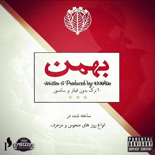 دانلود آلبوم آرش انورتو به نام بهمن