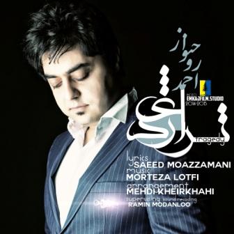 دانلود آهنگ جدید احمد روحنواز به نام تراژدی