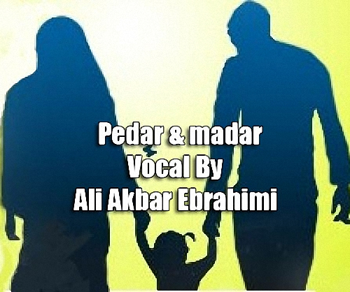 دانلود اهنگ الله اکبر ریمیکس دانلود آهنگ جدید علی اکبر ابراهیمی به نام پدر و مادر