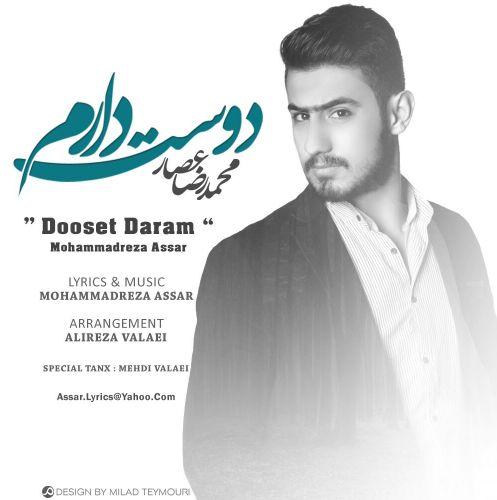 دانلود آهنگ جدید محمد رضا عصار به نام دوست دارم