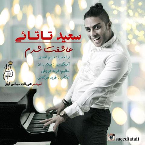 دانلود آهنگ شاد سعید تاتائی به نام عاشقت شدم