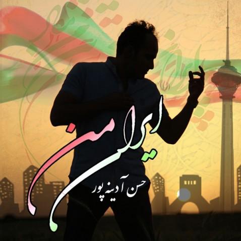 دانلود آهنگ جدید حسن آدینه پور به نام ایران من