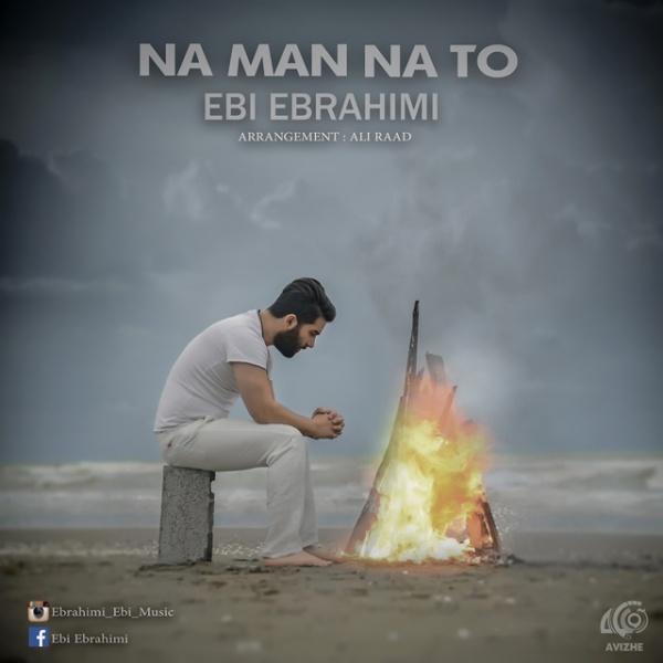دانلود آهنگ جدید ابی ابراهیمی به نام نه من نه تو