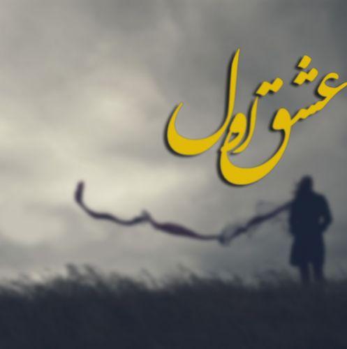 دانلود آهنگ جدید میلاد راستاد به همراهی وحید محمدی به نام عشق اول