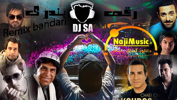 ریمیکس شاد رقص بندری از DJ SA