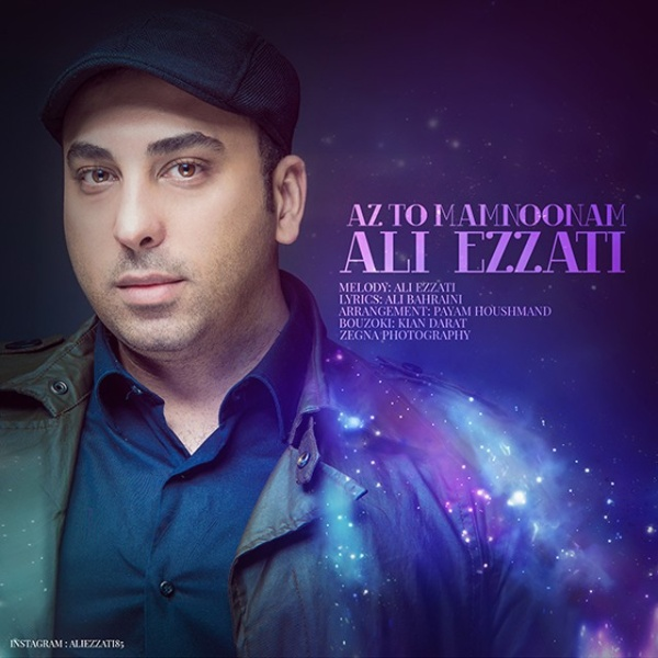 دانلود آهنگ شاد علی عزتی به نام از تو ممنونم