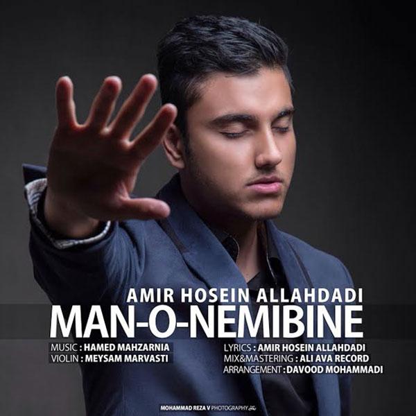 دانلود آهنگ جدید امیر حسین الله دادی به نام منو نمیبینه