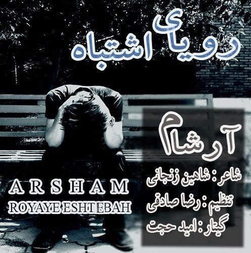 دانلود آهنگ جدید آرشام به نام رویای اشتباه