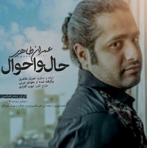 دانلود آهنگ جدید عمران طاهری به نام حال و احوال