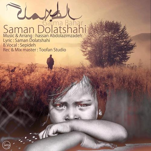 دانلود آهنگ جدید سامان دولتشاهی به نام گلما بهار