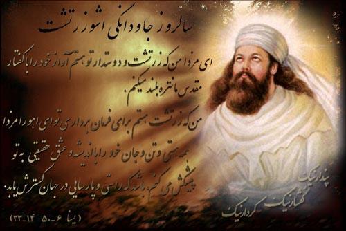 جملات قصار و زیبای زرتشت پیامیر ایران باستان