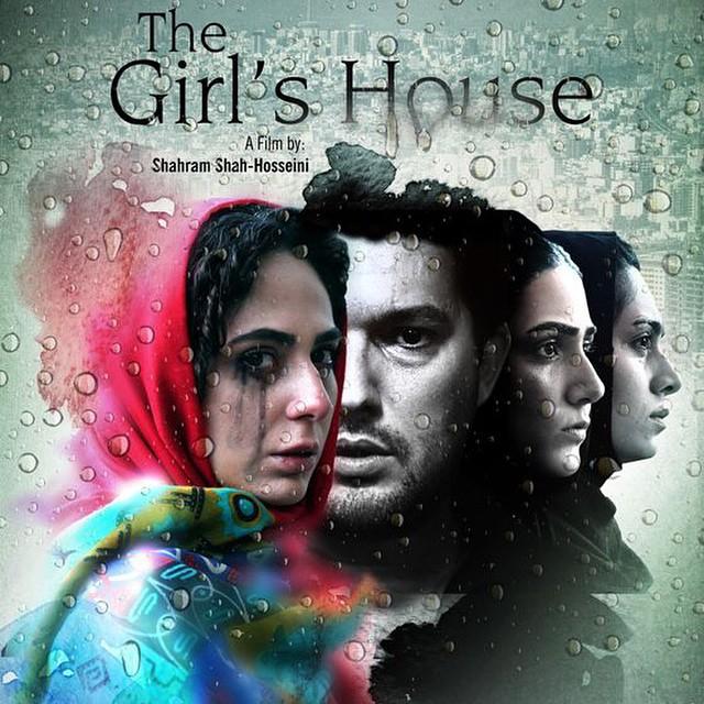 پوستر فیلم خانه دختر