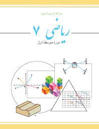 حل تمام سوالات ریاضی هفتم فصل 1 تا 5