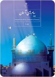 فایل pdf حل تمام سوالات دینی هفتم درس 1 تا 10