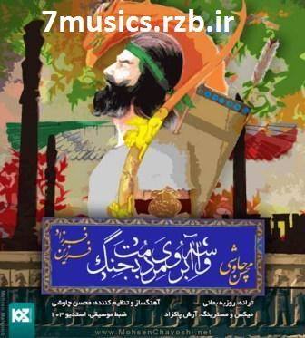 دانلود آهنگ جدید محسن چاوشی و فرزاد فرزین به نام واسه آبروی مردمت بجنگ