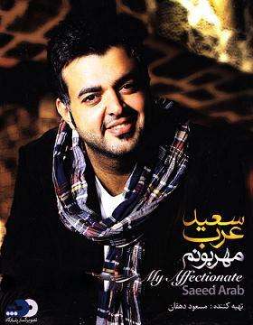 % دانلود آلبوم سعید عرب به نام مهربونم