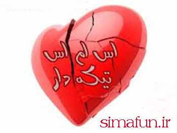 http://rozup.ir/up/98nice/Pictures/91_9_13/sms_tik_dar.jpg